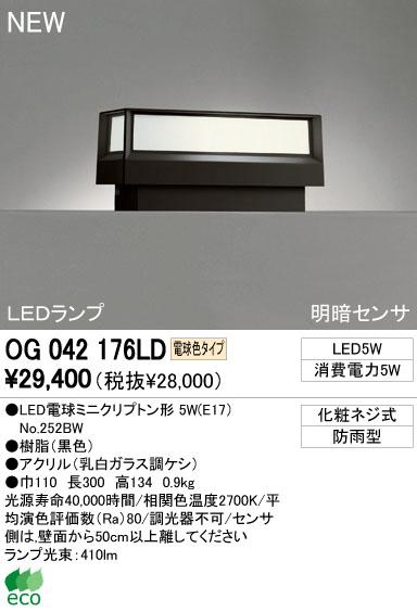 オーデリック ODELIC OG042176LD LEDポーチライト