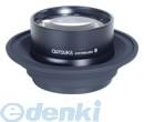 オーツカ光学 OTSUKA SKK-8 ラウンドシリーズ交換レンズシステム × SKK8