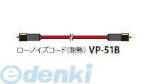 リオン VP-51B 5m ローノイズコード 耐熱 VP51B5m