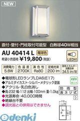 コイズミ照明 AU40414L LED門柱灯