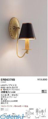 遠藤照明 ERB6379B ブラケット