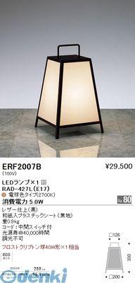 遠藤照明 ERF2007B スタンド