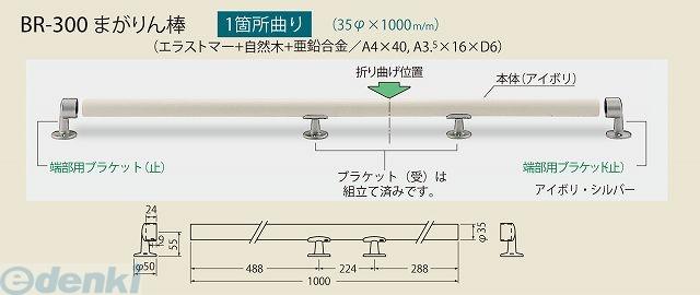 シロクマ BR-300 Mオーク/AG まがりん棒 1箇所曲り BR300Mオーク/AG