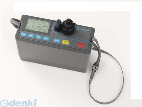 日本カノマックス KANOMAX MODEL3442 【納期:約3週間】 光散乱式デジタル粉じん計 MODEL 3442