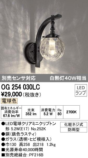 オーデリック ODELIC OG254030LC LEDポーチライト