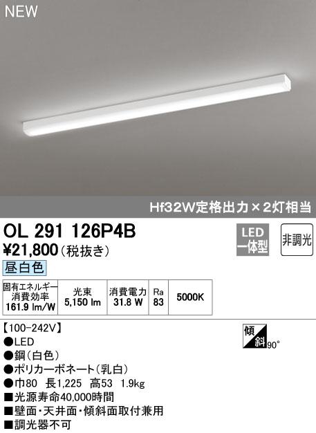 オーデリック ODELIC OL291126P4B LED小型シーリングライト