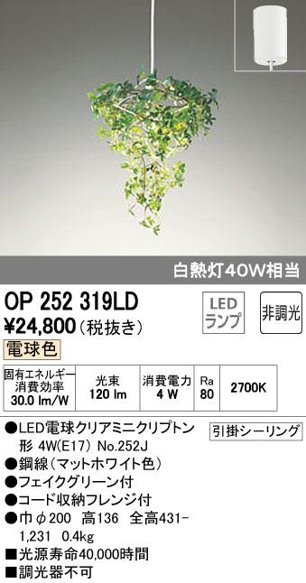 オーデリック 上等 ODELIC OP252319LD 送料無料 LEDペンダント 高品質新品
