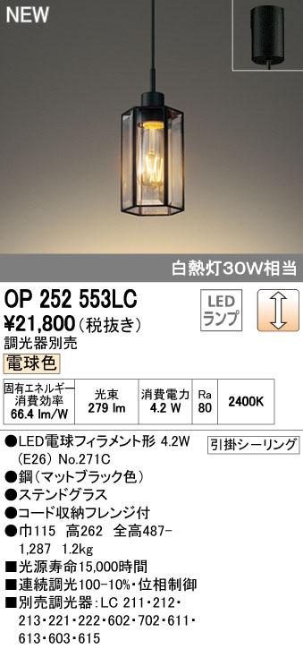 オーデリック ODELIC OP252553LC LEDペンダント