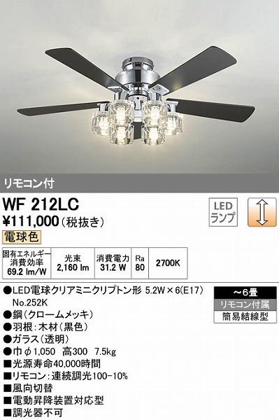 オーデリック ODELIC WF212LC シーリングファン