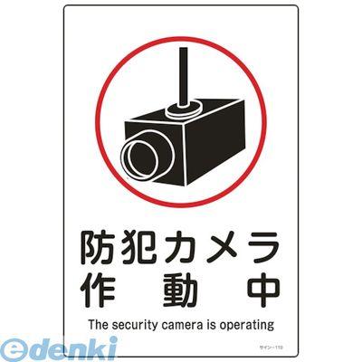 2020モデル 緑十字 094110 イラスト標識 防犯カメラ作動中 上質 エンビ 直送 あす楽対応 450×300mm