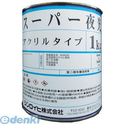 シンロイヒ 2000YL スーパー夜光塗料 1kg
