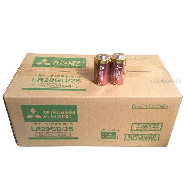 【送料無料】三菱 アルカリ乾電池 単1形 100本セット LR20GD/2S-50SET