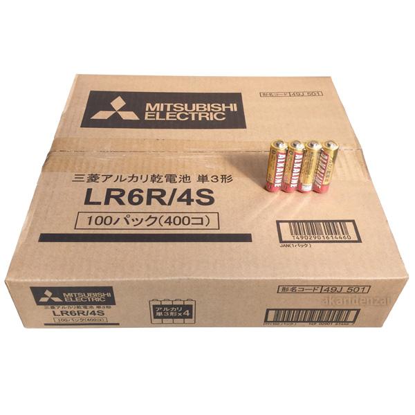 【送料無料】三菱 アルカリ乾電池 単3形 400本セット LR6R/4S-100SET