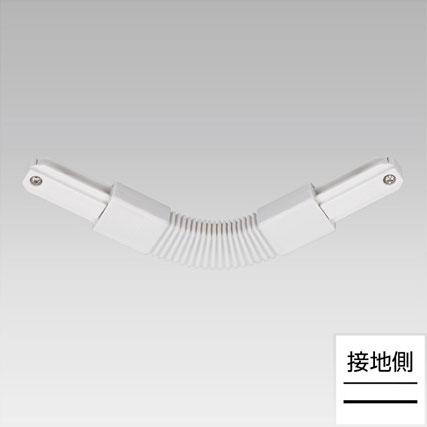 【送料無料】東芝 フレキシブルジョインタ 白色 ライティングレール用 [10個セット] NDR0249-10SET