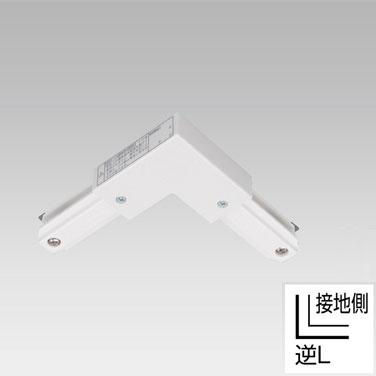 【送料無料】東芝 逆L形ジョインタ 白色 ライティングレール用 [10個セット] NDR0250-10SET