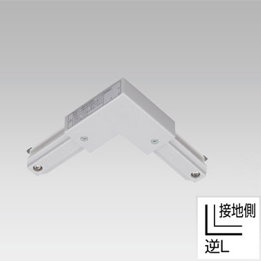 【送料無料】東芝 逆L形ジョインタ シルバー色 ライティングレール用 [10個セット] NDR0250S-10SET