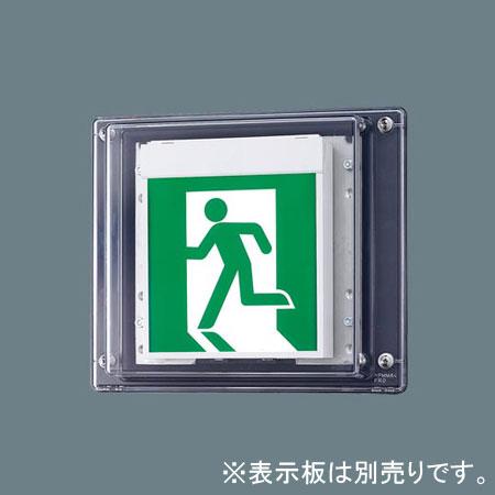 【送料無料】パナソニック LED誘導灯 壁直付型 C級 10形 片面型 一般型 防湿型・防雨型 FW11337LE1