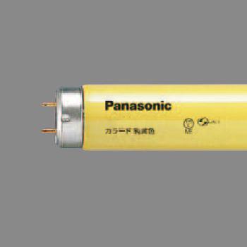 【送料無料】パナソニック 直管蛍光灯 40W形 純黄色 虫よけ用 ラピッドスタート形 [25本セット] FLR40S・Y-F/M-25SET