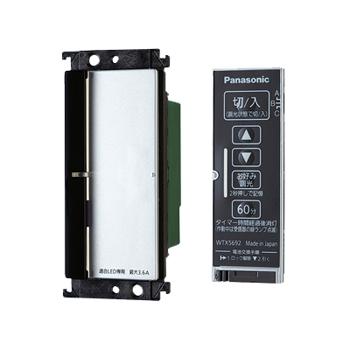 【送料無料】パナソニック とったらリモコン 受信器+発信器セット LED調光用 2線式 親器 3路・4路配線対応形 遅れ消灯機能付 ウォームシルバー WTX56712S