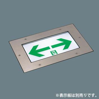 【送料無料】パナソニック LED誘導灯 床埋込型 C級 10形 片面型 長時間定格型 FA10376LE1