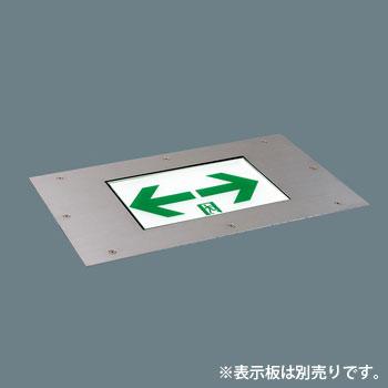 【送料無料】パナソニック LED誘導灯 床埋込型 リニューアル対応型 C級 10形 片面型 長時間定格型 FA10386LE1