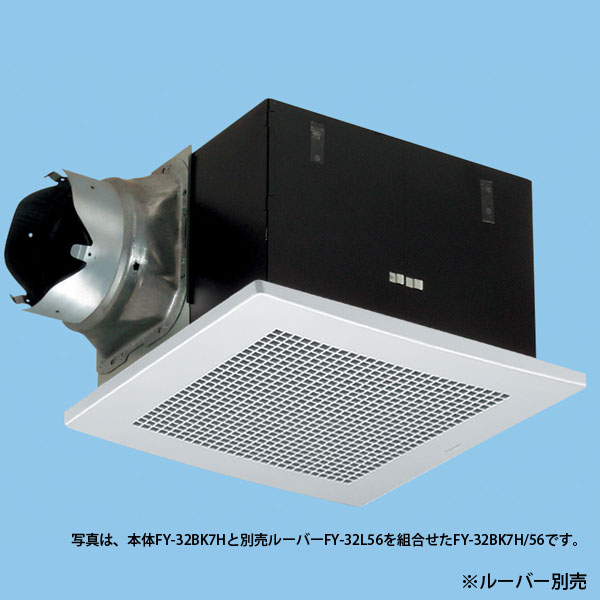 【送料無料】パナソニック 天井埋込形換気扇 ルーバー別売 低騒音形・特大風量形 320mm角 FY-32BK7H