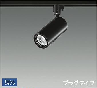 DAIKO 大光 スポットライト LZS-92542YB