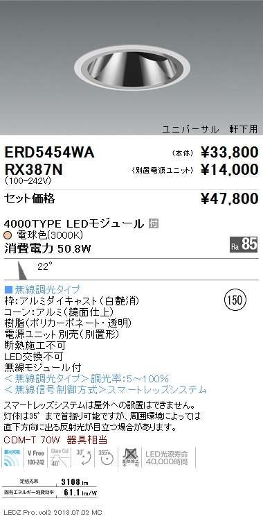 遠藤照明  ENDO ERD5454WA_RX387Nグレアレス 軒下用ユニバーサルダウンライト Φ150