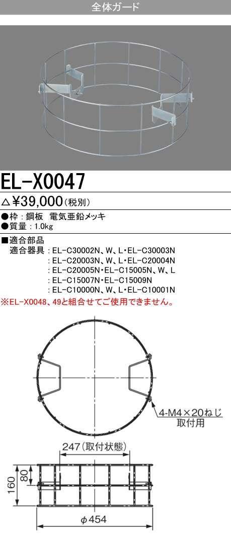 三菱電機  EL-X0047  LED照明器具 LED高天井用ベースライト(GTシリーズ) 一般形  EL-X0047
