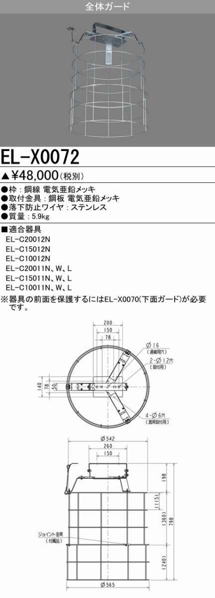 三菱電機  EL-X0072  LED照明器具 LED高天井用ベースライト(GTシリーズ) 一般形軽量  EL-X0072