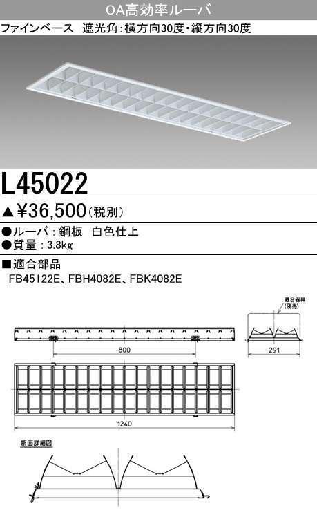 三菱電機  L45022  その他照明器具 蛍光灯ベース[埋込形] Hf/FL/FLR[オプション取付可能型] その他 L45022