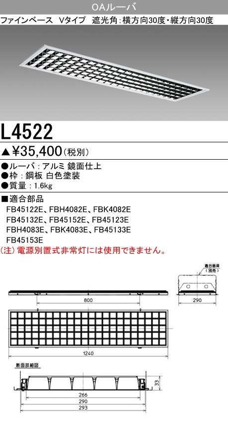 三菱電機  L4522  その他照明器具 蛍光灯ベース[埋込形] Hf/FL/FLR[オプション取付可能型] その他 L4522