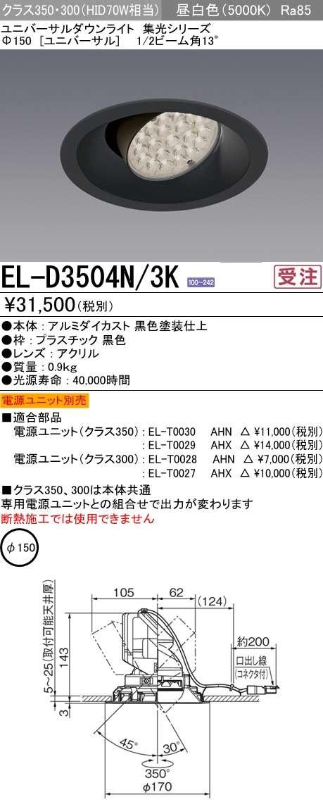 三菱電機 EL-D3505N/3K  LED照明器具 LEDダウンライト 集光シリーズ ユニバーサル EL-D3505N/3K