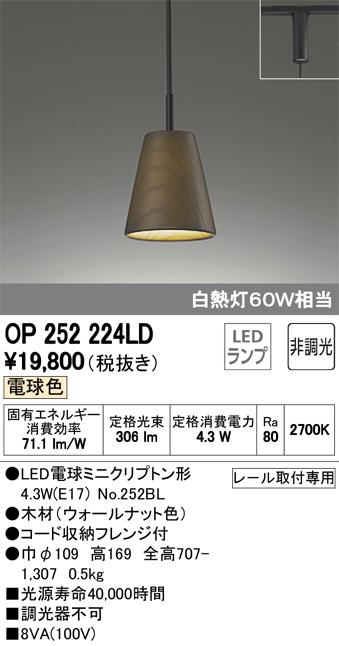 オーデリック OP252224LD