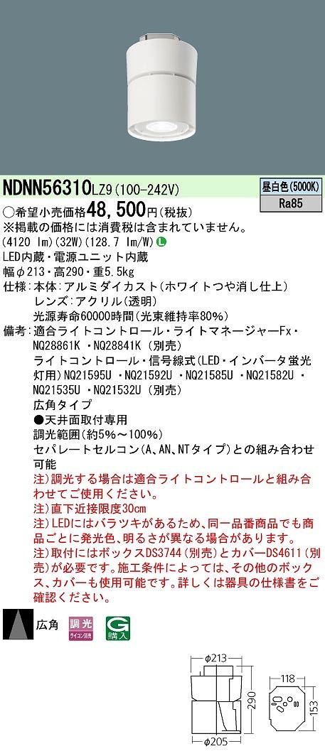 シーリングライト PANASONIC NDNN56310-LZ9