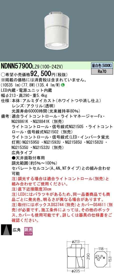 シーリングライト PANASONIC NDNN57900-LZ9