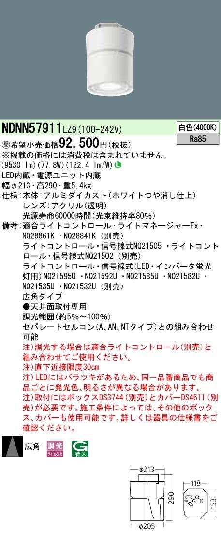 シーリングライト PANASONIC NDNN57911-LZ9