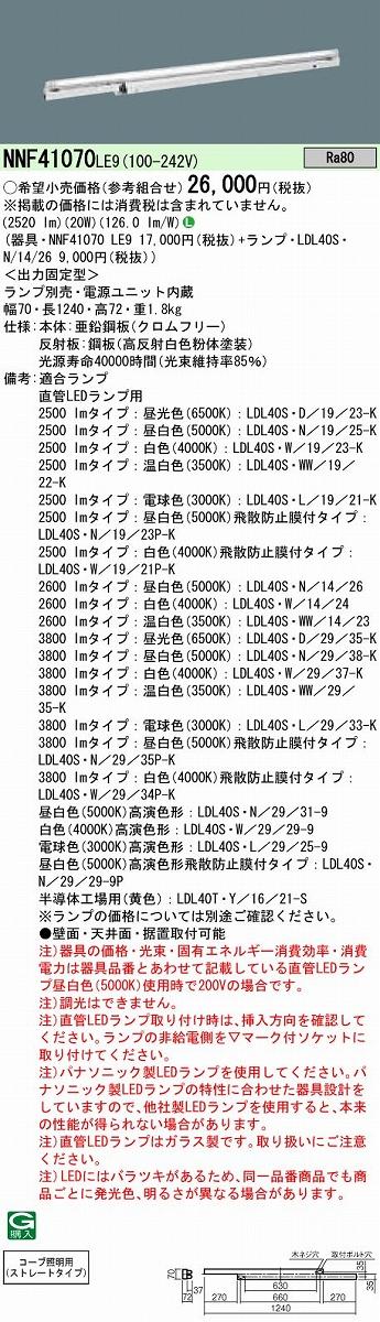 その他照明 PANASONIC NNF41070-LE9