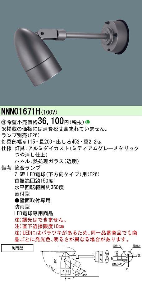 スポットライト PANASONIC NNN01671H