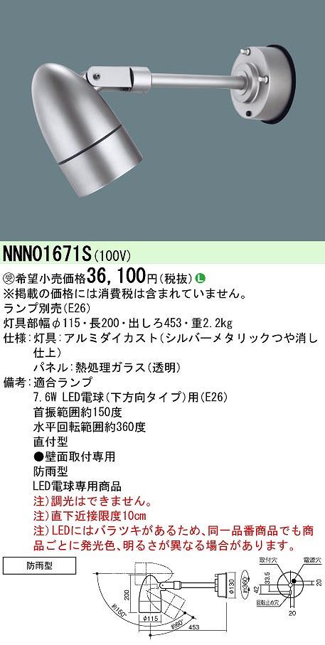 スポットライト PANASONIC NNN01671S
