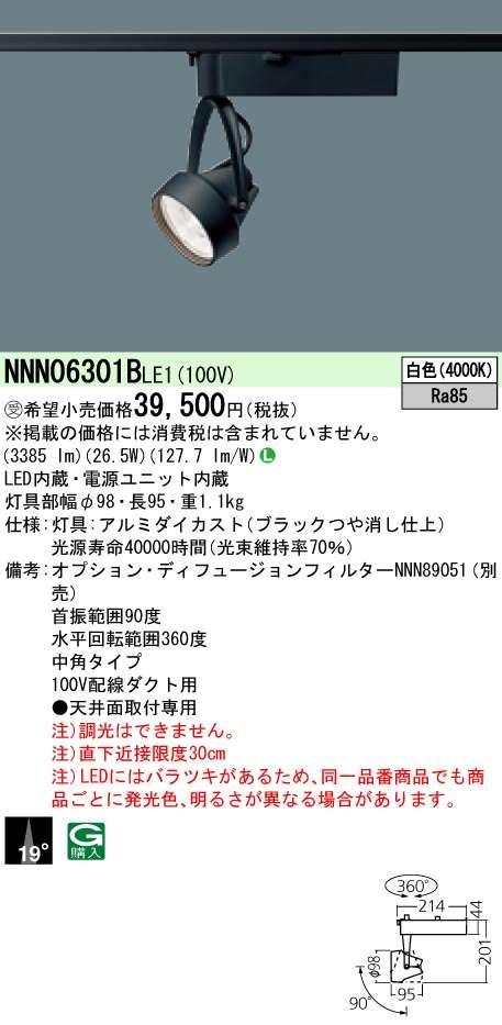 スポットライト PANASONIC NNN06301B-LE1