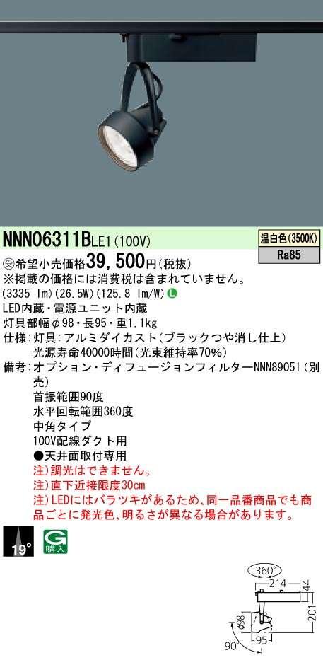 スポットライト PANASONIC NNN06311B-LE1