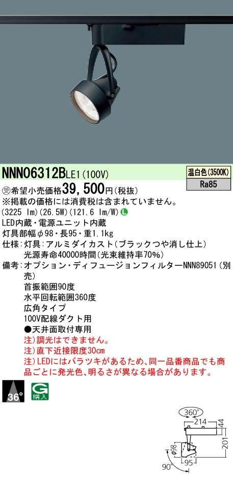 スポットライト PANASONIC NNN06312B-LE1