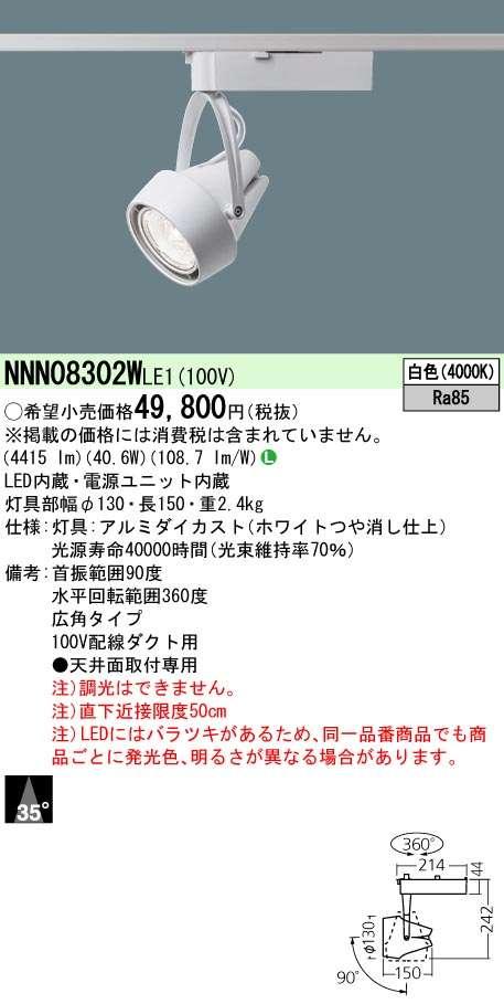 スポットライト PANASONIC NNN08302W-LE1