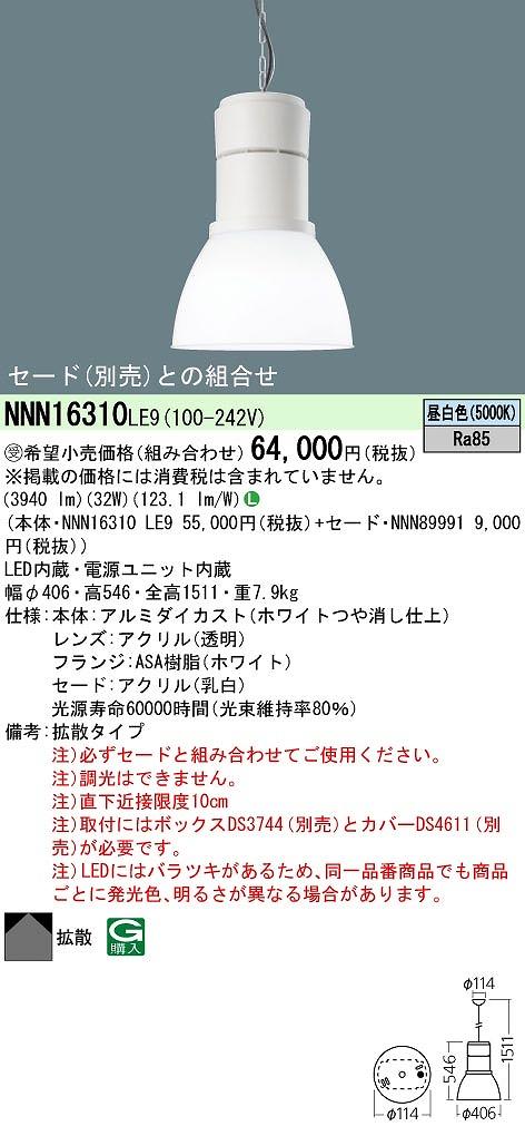 ベースペンダント PANASONIC NNN16310-LE9
