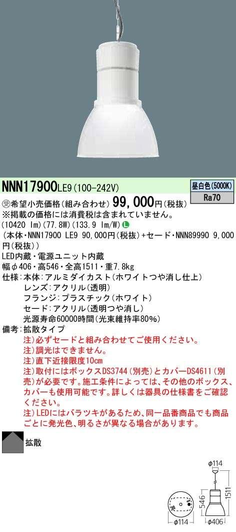ベースペンダント PANASONIC NNN17900-LE9