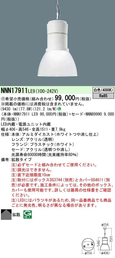 ベースペンダント PANASONIC NNN17911-LE9