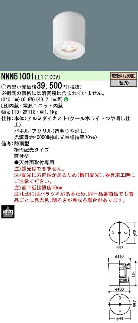 シーリングライト PANASONIC NNN51001-LE1