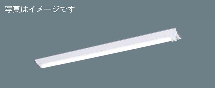 Panasonic パナソニック ベースライトXLX460AANZLE9