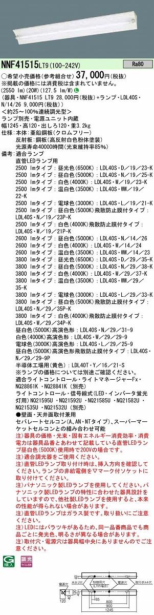 ベースライト PANASONIC NNF41515-LT9